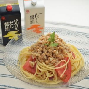 ダイエット中でもパスタOK!ソルガムきび入り納豆トマトのさっぱり冷製パスタ