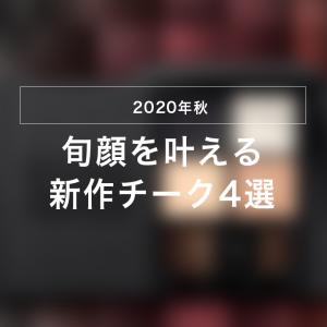 【2020年秋】男性ウケも女性ウケも♡旬顔を叶える新作チーク4選