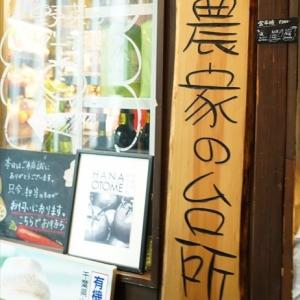目で、舌で、耳で国産野菜を味わえるお店が都心にあった。「農家の台所」