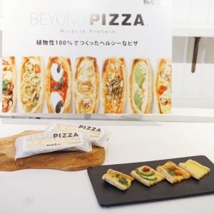 """モデル・浦浜アリサも大絶賛! """"豆腐""""で作られたグルテンフリーのピザ『BEYOND PIZZA』とは?"""