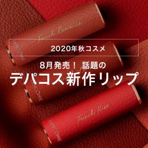 【2020年秋コスメ】8月発売!話題のデパコス新作リップ特集♪