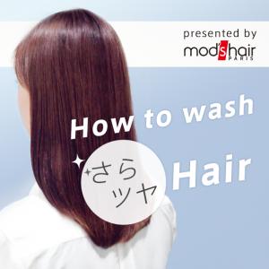 ヘアスタイリスト直伝♡さらツヤになる秘訣は髪の「洗い方」だった!