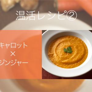 【温活レシピ2】キャロットジンジャースープで若々しく元気な体とお肌へ