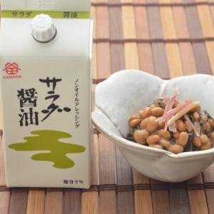 美人の朝食。納豆×アカモク×アーモンドナッツオイルで栄養価満点の簡単美容レシピ
