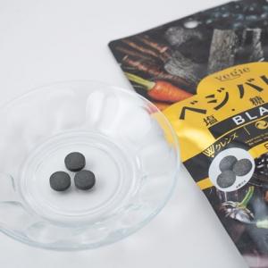 「黒」がダイエットに効く! チャコールや黒素材を使用したサプリ「ベジバリアブラック」でスッキリ