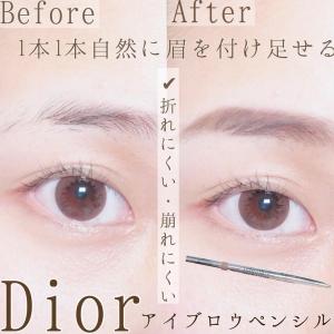 1本1本自然に眉を付け足せる!溺愛の「Dior」アイブロウペンシル