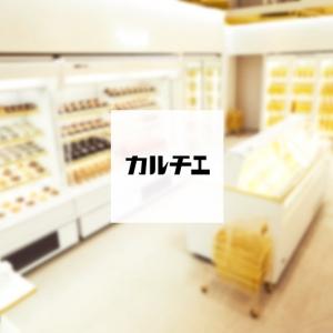 1万円のカップラーメンも!?カルティエのコンセプトコンビニ「カルチエ」が六本木に期間限定オープン