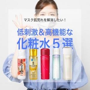 マスク肌荒れを解消したい! 低刺激&高機能な化粧水5選