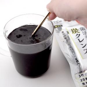 チャコールクレンズダイエットを美味しく手軽にはじめられる 週1回のリセット炭活法