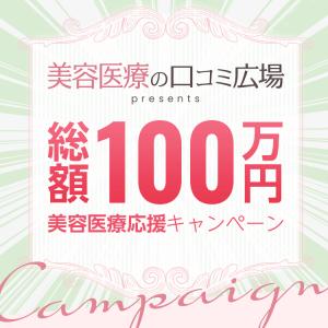 【総額100万円】口コミ広場が二重と鼻の整形を応援するキャンペーンを実施中!