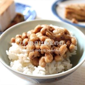 7月10日は納豆の日! 美容最強食材納豆の効果と美味しい食べ方