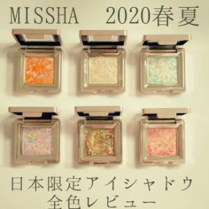 4/20限定発売!ひと塗りで存在感のあるまぶたを叶える「ミシャ 」グリッタープリズム シャドウとは?