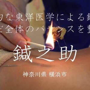 横浜の鍼灸院「鍼之助」で本格的な東洋医学を体験!針は浅く刺してもしっかり効果が出る?