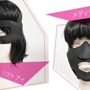 美容オタクに話題のYA-MANメディリフト、効果はどうなの? 女性4名で検証しました。