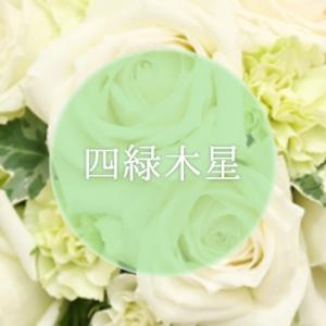 四緑木星 -風が象徴の星-