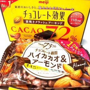ぽっこりお腹の解消なら、おやつにアーモンドチョコレート!