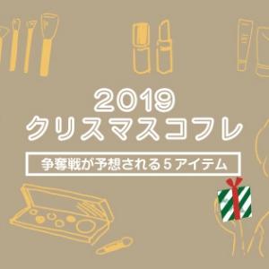 【2019クリスマスコフレ】争奪戦予想ベスト5〜自分へのご褒美や友達へのプレゼントに〜