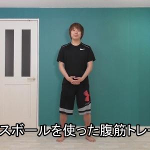 お腹引き締めを効果的に!バランスボールを使った腹筋トレーニング