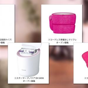 お家時間が多い今だからこそ使いたい、パナソニックの美容機器4選