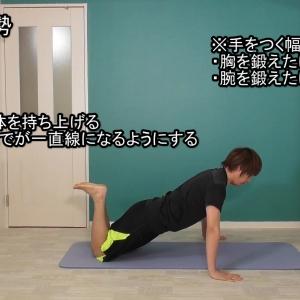 プッシュアップ(腕立て伏せ)まではできないけれどバストや二の腕を鍛えたい時のトレーニング方法