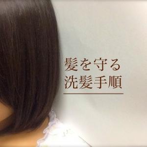 髪は自己修復できない!?髪を守る洗髪手順