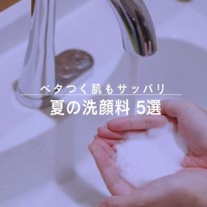 ベタつく肌もサッパリ洗い上げる。夏におすすめの洗顔料5選