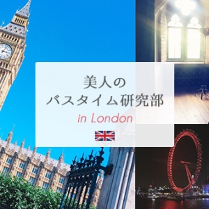 foreign bath time~海外のバスタイム事情 in London~