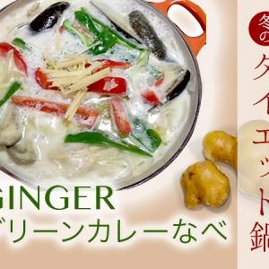冬に食べたいお洒落なヘルシー鍋-簡単!ジンジャーグリーンカレー鍋