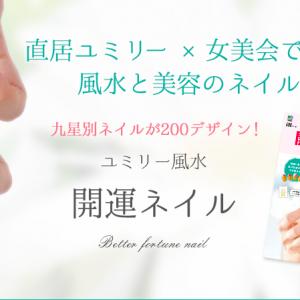 【お知らせ】ユミリー×女美会 風水開運ネイル本発売!