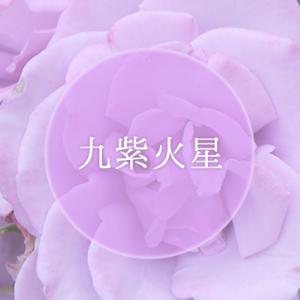 九紫火星 -炎が象徴の星-