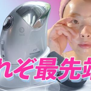 【動画】est バイオミメシス ヴェールの効果は?!未来のスキンケアを徹底解説!