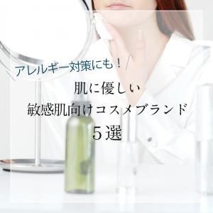 アレルギー対策にも!肌に優しい敏感肌向けコスメブランド5選
