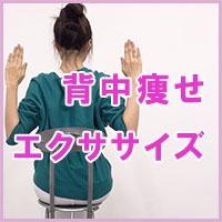 背中瘦せはオフィスでできる!1回30秒でできる超カンタン肩甲骨エクササイズ