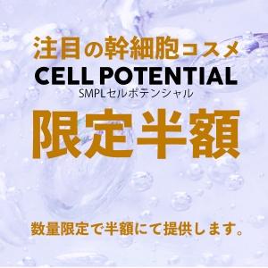 【数量限定★今だけ半額】大好評 幹細胞コスメ お得に試せるチャンス!