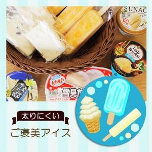 ダイエットを邪魔しない! 太りにくいアイスクリームの選び方