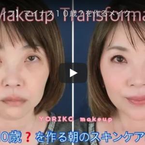 顔のたるみをちょっと引き上げるメイク法(&オススメの動画3選)