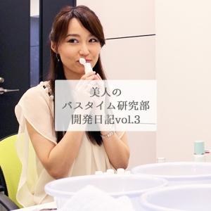 中川祐子こだわりを香りに 開発日記Vol.3