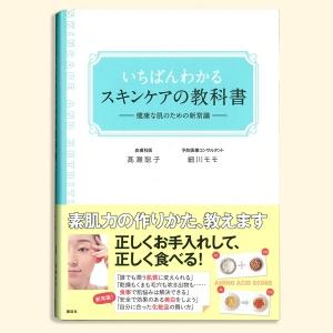 美容の仕事にも役立ちそう! 楽しく読める肌の教科書