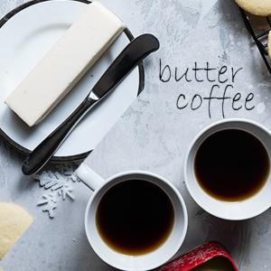 コーヒーなのに腹持ちがいい?速攻痩せると話題のバターコーヒーのダイエット効果とは