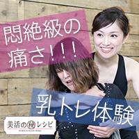 【動画】悶絶級の痛さ!5分でおっぱいふっくら 朝井麗華さんの「乳トレ」を体験してみた!
