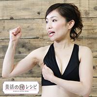 【動画】バスト1〜2カップUP!? おっぱい番長直伝セルフ「乳トレ」法