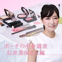 女美会コスメポーチ調査!『石井美保』さん編