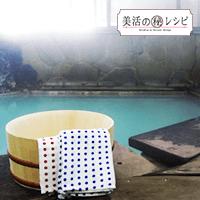 知らないともったいない!東京のオススメ天然温泉
