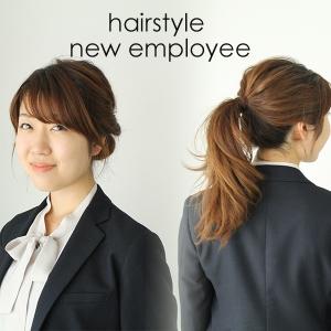 先輩に目をつけられない、でもおしゃれ!新社会人におすすめのヘアスタイル【ロング編】