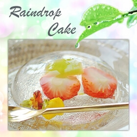 【レシピ】レインドロップケーキ~NYで大人気の和菓子を華やかアレンジ♪~