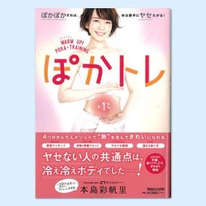 「温かくてヤセやすい体づくり」をまとめた1冊/本島彩帆里『ぽかトレ』