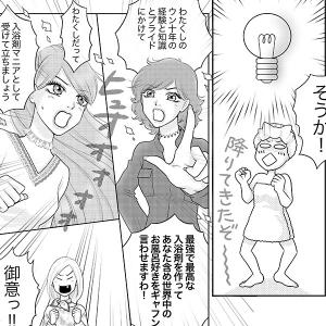 【マンガ】女美会コスメ開発奮闘記 - 芸能人級の全身美肌をつくるビューティレシピ