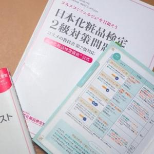 コスメ・スキンケア業界資格の決定版「日本化粧品検定」を受験するメリットとは