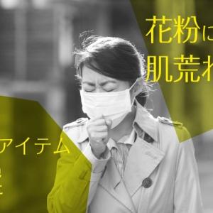 """花粉による""""肌荒れ""""を防ごう!花粉対策美容アイテム8選"""