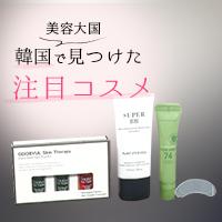 韓国の最新コスメ事情~美容ライター・鈴木絢子のオススメ4選~